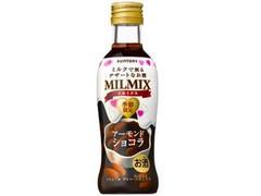 サントリー ミルクで割るデザートなお酒 MILMIX アーモンドショコラ 瓶200ml