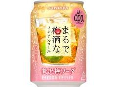 サントリー まるで梅酒なノンアルコール 贅沢梅ソーダ 缶280ml