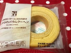 セブンカフェ 北海道バターとこだわり卵のふわふわバウムクーヘン