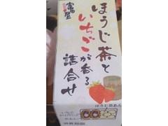 富田屋(大阪) ほうじ茶といちごが香る詰合せ 1パック