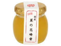 金市商店 国産 菜の花蜂蜜 瓶110g