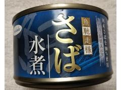 ノルレェイク・インターナショナル さば 水煮 缶150g