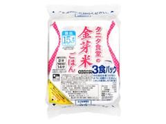 タニタ食堂 タニタ 金芽米ごはん 袋160g×3