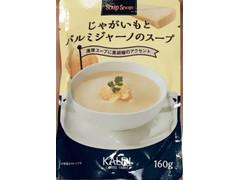 カルディ じゃがいもとパルミジャーノのスープ