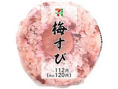 セブン-イレブン 梅いっぱい 梅すび