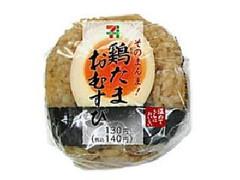 セブン-イレブン 鶏たまおむすび 煮玉子入り 袋1個