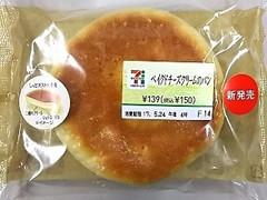 セブン-イレブン ベイクドチーズクリームのパン