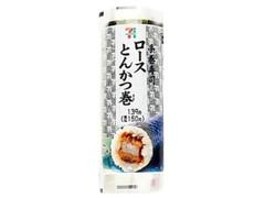セブン-イレブン 手巻寿司 ロースとんかつ巻