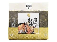 セブン-イレブン 金のおむすび 西京焼紅鮭はらみ