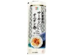 セブン-イレブン 手巻寿司 サーモンオニオン巻