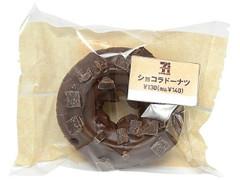 セブン-イレブン ショコラドーナツ