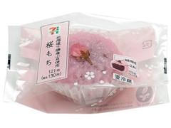 セブン-イレブン 北海道十勝産小豆使用 桜もち