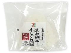 セブン-イレブン 京都のキセキ京都姫牛の牛しぐれ 山椒入り