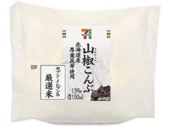 セブン-イレブン 厳選米おむすび山椒こんぶ北海道産厚葉昆布使用