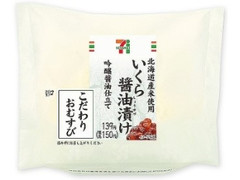 セブン-イレブン 北海道米のこだわりおむすびいくら醤油漬け