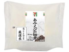 セブン-イレブン 厳選米おむすびあみえびの佃煮