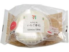 セブン-イレブン もちとろいちご杏仁