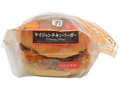セブン-イレブン ケイジャンチキンバーガー