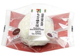セブン-イレブン 北海道十勝産小豆使用もっちり塩豆大福こし