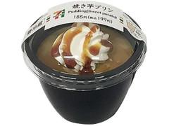 セブン-イレブン 焼き芋プリン