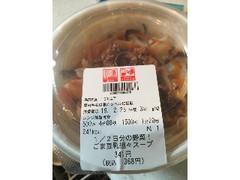 セブン-イレブン 1/2分の野菜!ごま豆乳坦々スープ