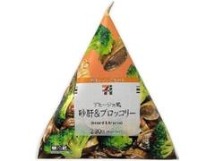 セブン-イレブン アヒージョ風砂肝&ブロッコリー