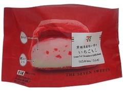 セブン-イレブン 愛媛県産紅い雫のいちごもこ