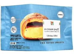 セブン-イレブン 道南限定! a cream puff