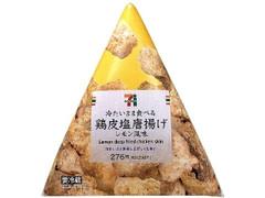 セブン-イレブン 鶏皮塩唐揚げレモン風味