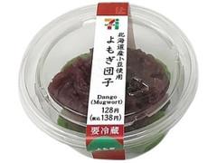 セブン-イレブン 北海道産小豆使用よもぎ団子