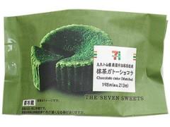 セブン-イレブン 丸久小山園厳選宇治抹茶使用 抹茶ガトーショコラ