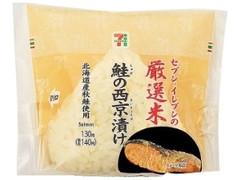 セブン-イレブン 厳選米おむすび鮭の西京漬け
