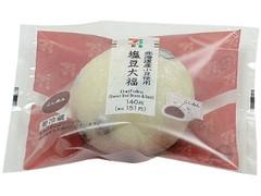 セブン-イレブン 北海道産小豆使用塩豆大福