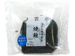 セブン-イレブン 直巻おむすび 焼鮭 宮城県産海苔使用