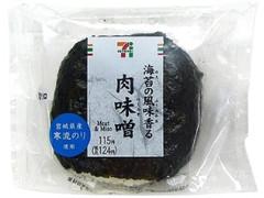 セブン-イレブン 直巻おむすび 肉味噌 宮城県産海苔使用