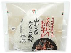 セブン-イレブン 北海道米のこだわりおむすび山わさびたらこ昆布