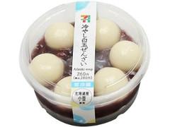 セブン-イレブン 北海道産小豆使用 冷やし白玉ぜんざい