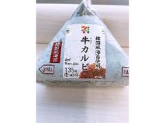 セブン-イレブン 韓国風海苔使用 牛カルビ