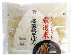 セブン-イレブン 厳選米おむすび 高菜鶏そぼろ