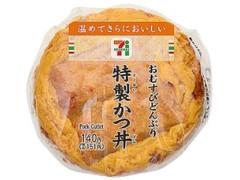 セブン-イレブン おむすびどんぶり 特製かつ丼