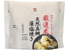 セブン-イレブン 厳選米おむすび 天然真鯛の藻塩焼き