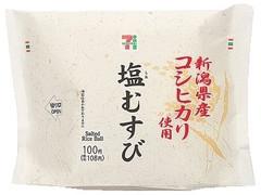 セブン-イレブン 新潟県産コシヒカリおむすび 塩むすび