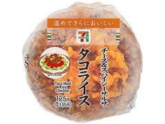 セブン-イレブン チーズ&スパイシーサルサ タコライスおむすび