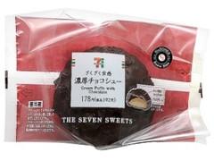 セブン-イレブン ざくざく食感 濃厚チョコシュー