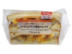 セブン-イレブン トーストピザサンド 照焼チキンマヨ
