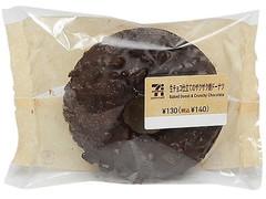 セブン-イレブン 生チョコ仕立てのザクザク焼ドーナツ
