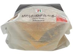 セブン-イレブン とろけるチーズのダブルバーガー