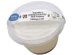 セブン-イレブン 牛乳を摂ろう とろけるミルクプリン