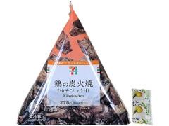 セブン-イレブン 鶏の炭火焼 柚子こしょう付