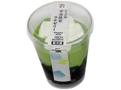 セブン-イレブン わらび餅 宇治抹茶ラテゼリー